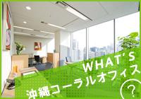 沖縄コーラルオフィスとは