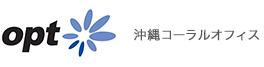 OPT 沖縄コーラルサイト